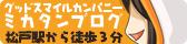 Mikatan's Blog